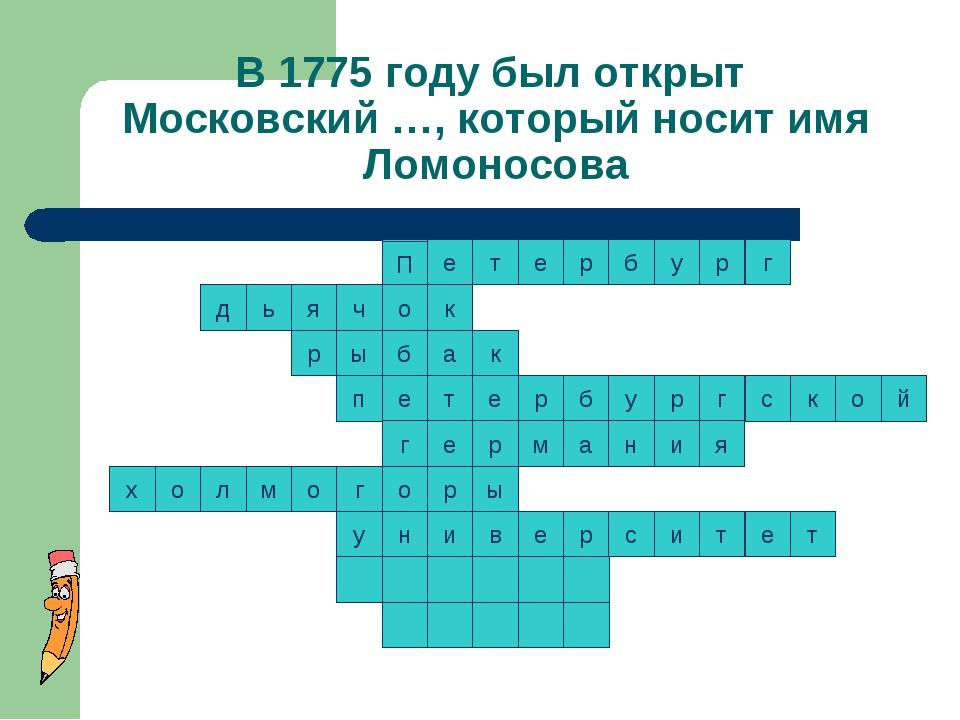 В 1775 году был открыт Московский …, который носит имя Ломоносова к т к е р р...