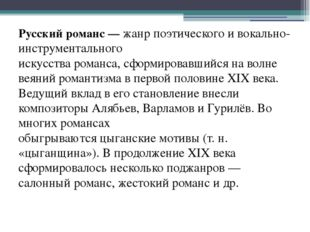 Русский романс— жанр поэтического и вокально-инструментального искусстваром