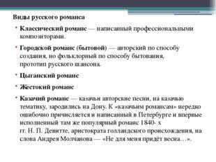 Виды русского романса Классический романс— написанный профессиональными комп