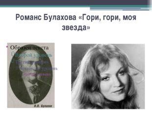 Романс Булахова «Гори, гори, моя звезда»