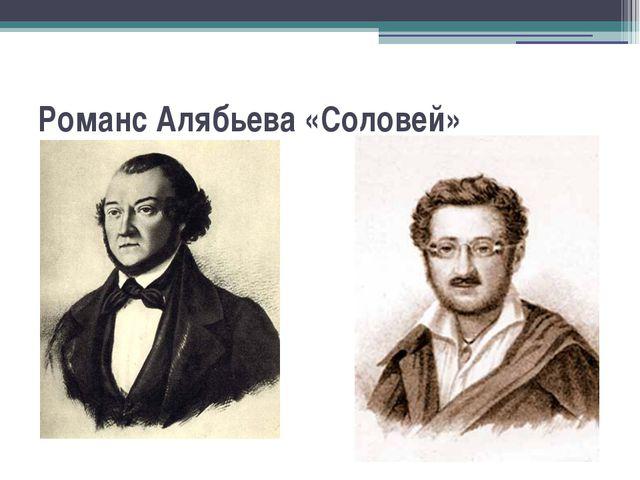 Романс Алябьева «Соловей»