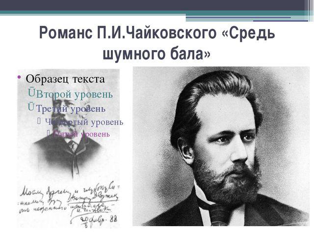 Романс П.И.Чайковского «Средь шумного бала»