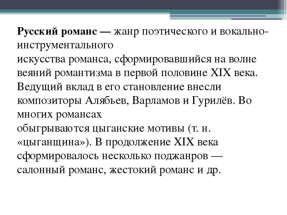 Русский романс— жанр поэтического и вокально-инструментального искусстваром...