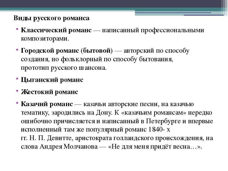 Виды русского романса Классический романс— написанный профессиональными комп...