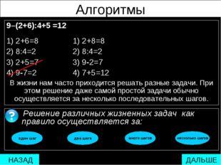 Алгоритмы 9–(2+6):4+5 =12 1) 2+6=81) 2+8=8 2) 8:4=22) 8:4=2 3) 2+5=73)