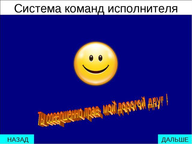 Система команд исполнителя ДАЛЬШЕ НАЗАД