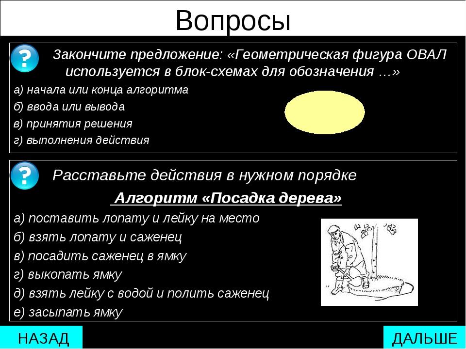 Вопросы Закончите предложение: «Геометрическая фигура ОВАЛ используется в бло...