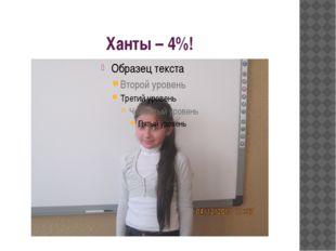 Ханты – 4%!