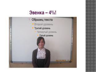 Эвенка – 4%!