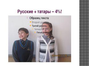Русские + татары – 4%!