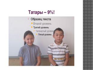 Татары – 9%!