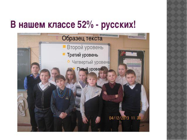 В нашем классе 52% - русских!