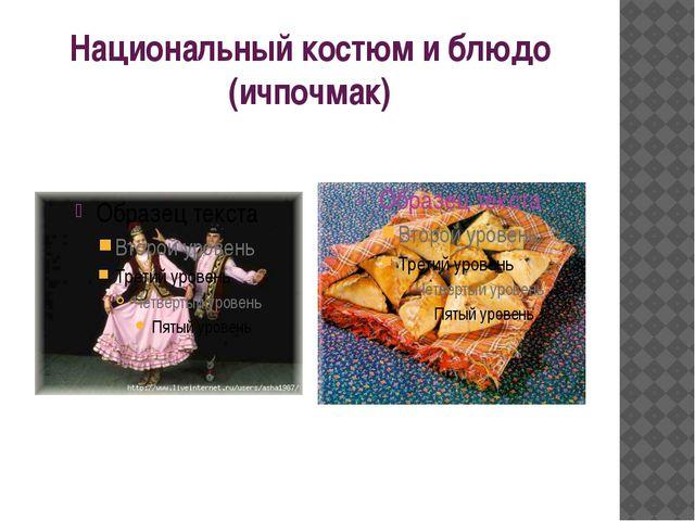Национальный костюм и блюдо (ичпочмак)