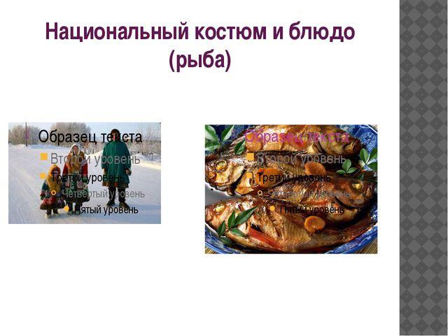 Национальный костюм и блюдо (рыба)