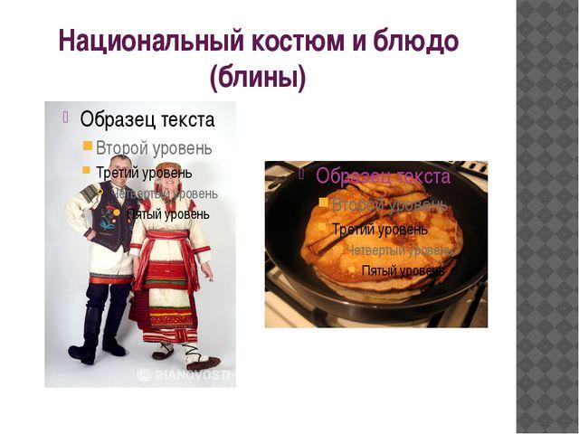 Национальный костюм и блюдо (блины)