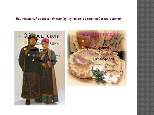 Национальный костюм и блюдо (хуплу –пирог со свининой и картофелем