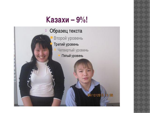 Казахи – 9%!