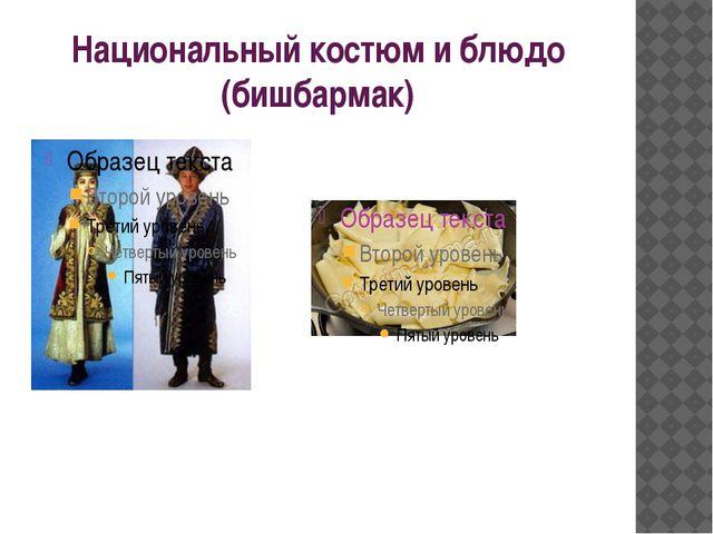 Национальный костюм и блюдо (бишбармак)