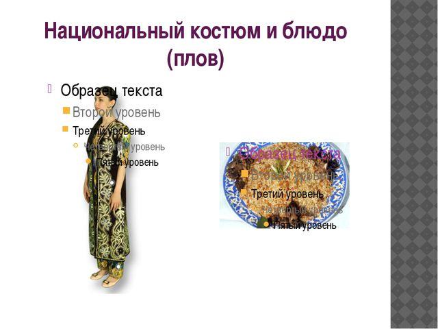 Национальный костюм и блюдо (плов)