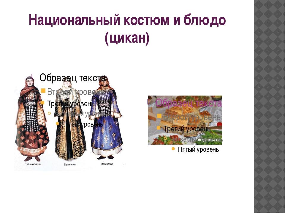 Национальный костюм и блюдо (цикан)