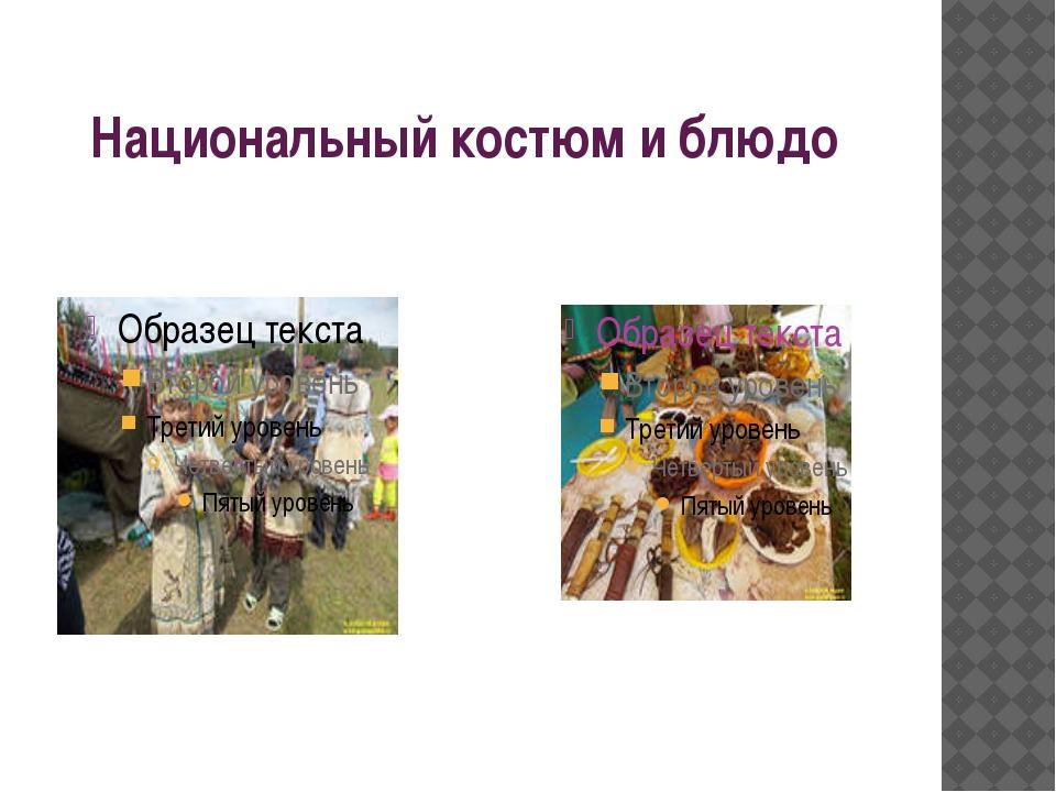 Национальный костюм и блюдо
