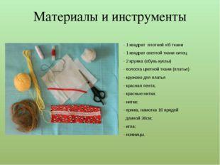 Материалы и инструменты - 1 квадрат плотной х/б ткани - 1 квадрат светлой тка