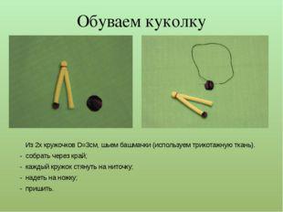 Обуваем куколку Из 2х кружочков D=3см, шьем башмачки (используем трикотажную