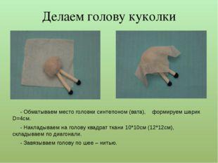 Делаем голову куколки - Обматываем место головки синтепоном (вата), формируем