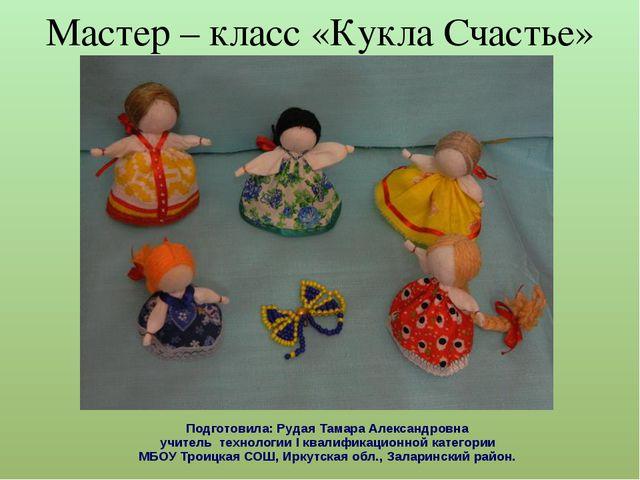 Мастер – класс «Кукла Счастье» Подготовила: Рудая Тамара Александровна учител...