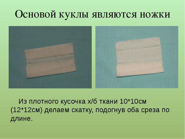 Из плотного кусочка х/б ткани 10*10см (12*12см) делаем скатку, подогнув оба...
