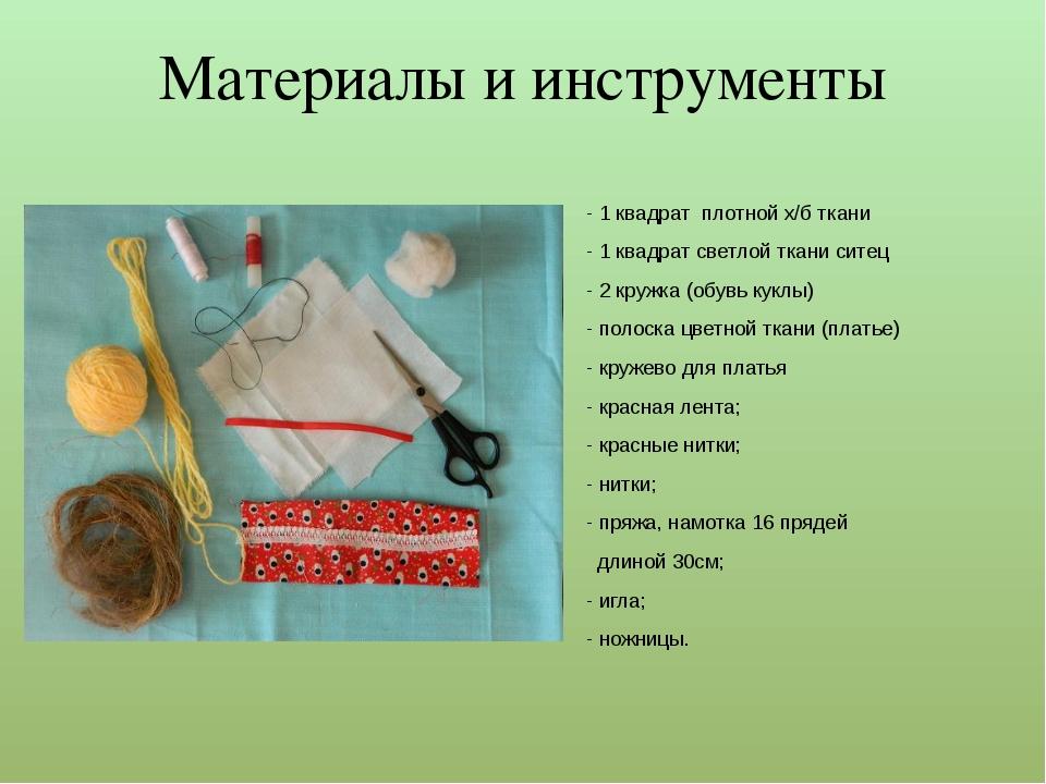 Материалы и инструменты - 1 квадрат плотной х/б ткани - 1 квадрат светлой тка...