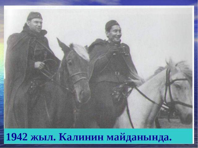 1942 жыл. Калинин майданында.