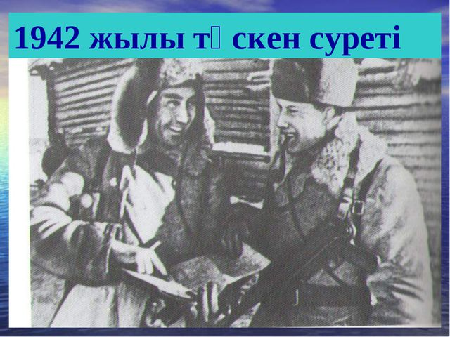 1942 жылы түскен суреті