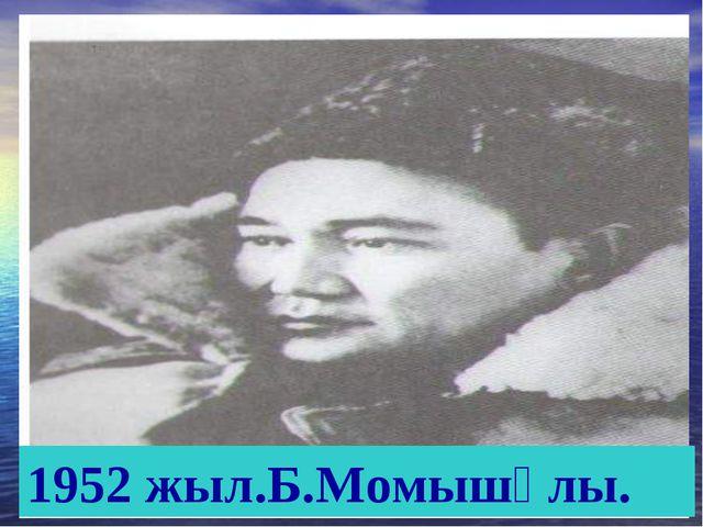 1952 жыл.Б.Момышұлы.