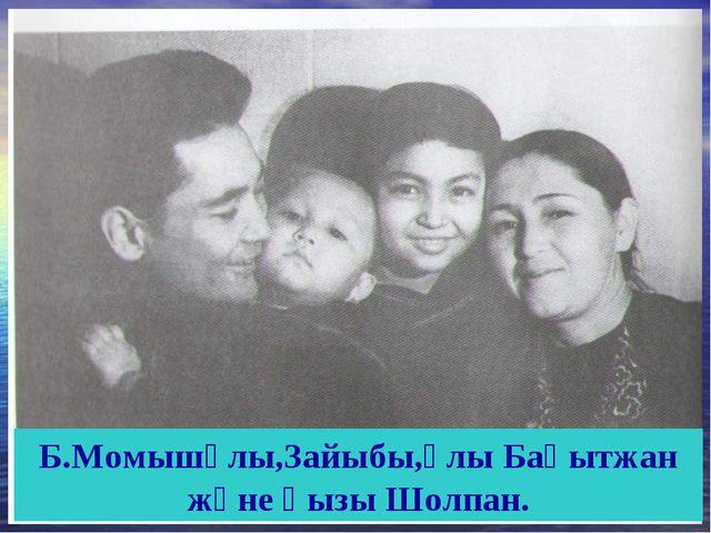 Б.Момышұлы,Зайыбы,ұлы Бақытжан және қызы Шолпан.