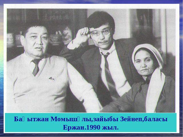 Бақытжан Момышұлы,зайыбы Зейнеп,баласы Ержан.1990 жыл.