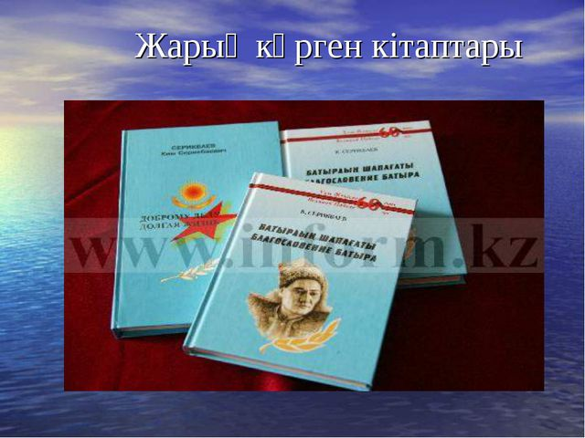 Жарық көрген кітаптары