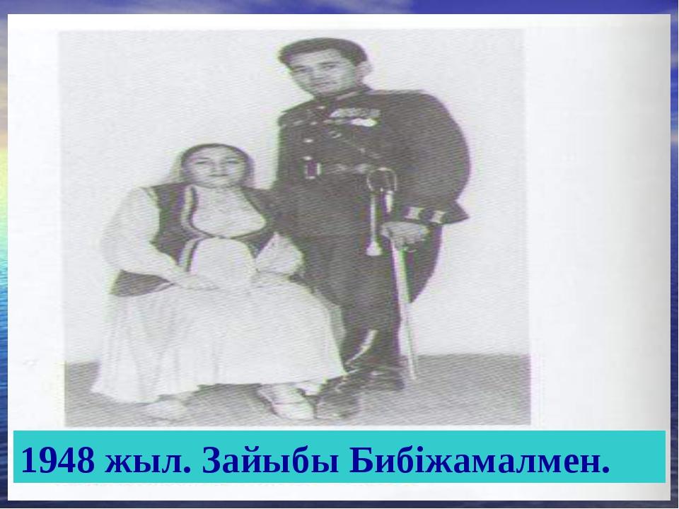 1948 жыл. Зайыбы Бибіжамалмен.