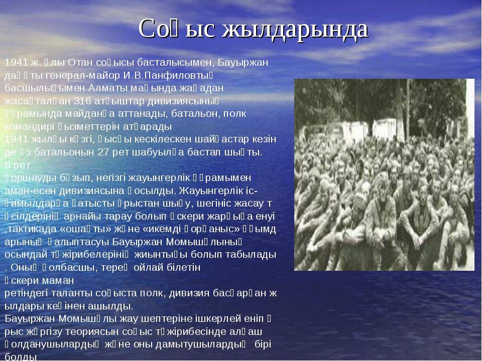 Соғыс жылдарында 1941 ж. Ұлы Отан соғысы басталысымен, Бауыржан даңқты генера...