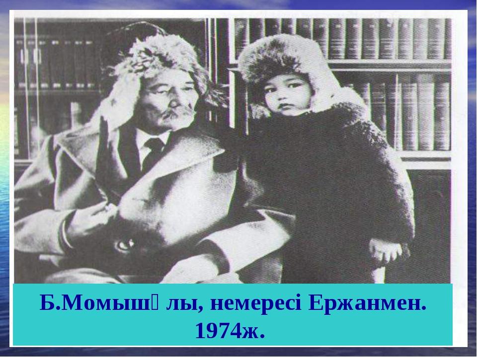 Б.Момышұлы, немересі Ержанмен. 1974ж.