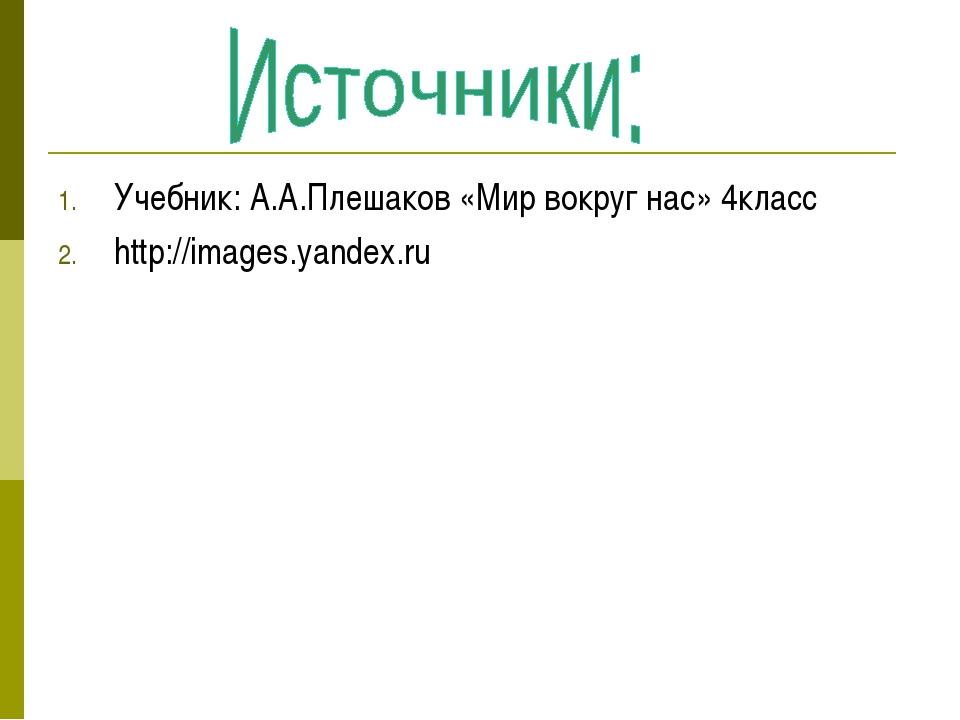 Учебник: А.А.Плешаков «Мир вокруг нас» 4класс http://images.yandex.ru