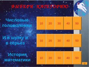 Числовые головоломки И в шутку и в серьёз История математики 10 20 50 40 30 1