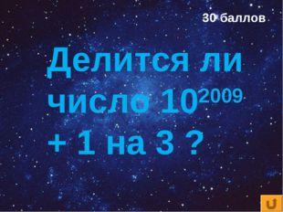 Делится ли число 102009 + 1 на 3 ? 30 баллов