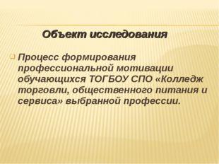Процесс формирования профессиональной мотивации обучающихся ТОГБОУ СПО «Колл