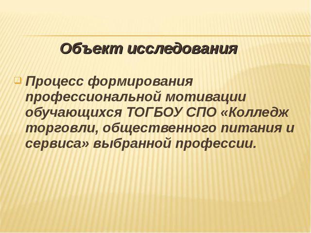 Процесс формирования профессиональной мотивации обучающихся ТОГБОУ СПО «Колл...