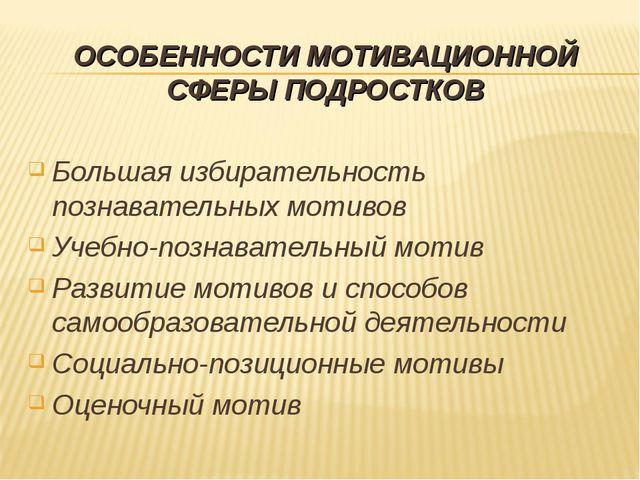 ОСОБЕННОСТИ МОТИВАЦИОННОЙ СФЕРЫ ПОДРОСТКОВ Большая избирательность познавател...