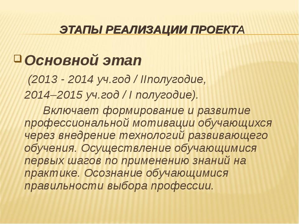 ЭТАПЫ РЕАЛИЗАЦИИ ПРОЕКТА Основной этап  (2013 - 2014 уч.год / IIполугодие,...