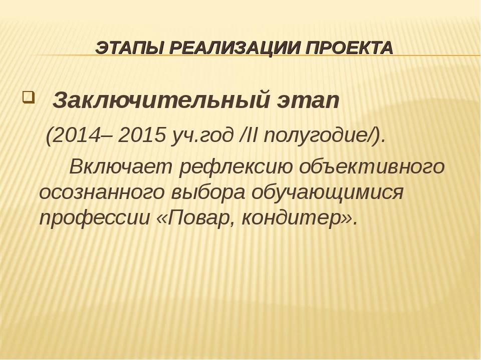 ЭТАПЫ РЕАЛИЗАЦИИ ПРОЕКТА Заключительный этап  (2014– 2015 уч.год /II полугод...