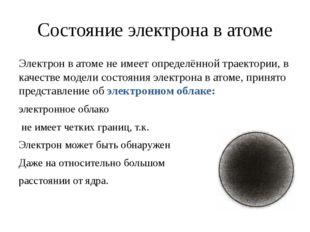 Состояние электрона в атоме Электрон в атоме не имеет определённой траектории