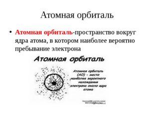 Атомная орбиталь Атомная орбиталь-пространство вокруг ядра атома, в котором н